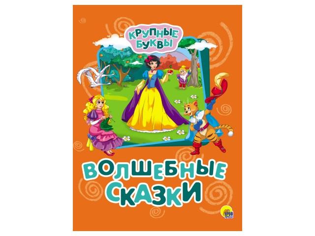 Книга А5 Крупные буквы Волшебные сказки Prof Press 27333 т/п