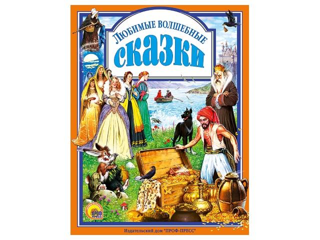 Книга А4 Любимые волшебные сказки 144с. Prof Press 82589 т/п