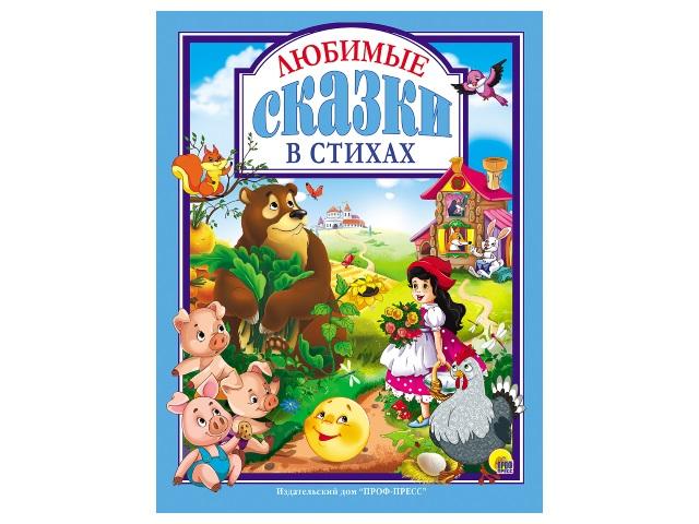 Книга А4 Любимые сказки в стихах 128с.Prof Press 26759 т/п