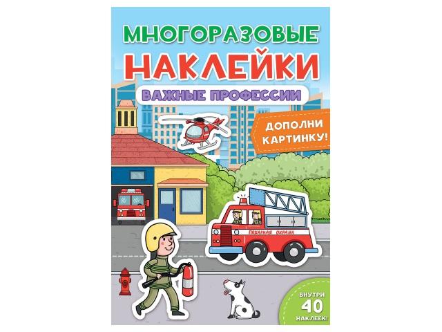 Развивающая брошюра с наклейками А4 Важные профессии Prof Press 28862