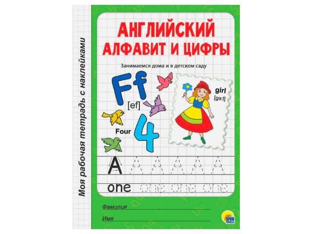 Обучающее пособие А4 МРТ с наклейками Английский алфавит и цифры Prof Press 30071