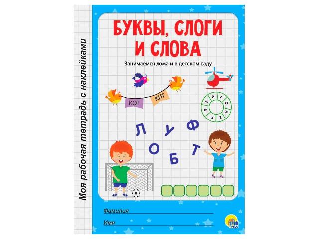 Обучающее пособие А4 МРТ с наклейками Буквы. слоги и слова Prof Press 30077