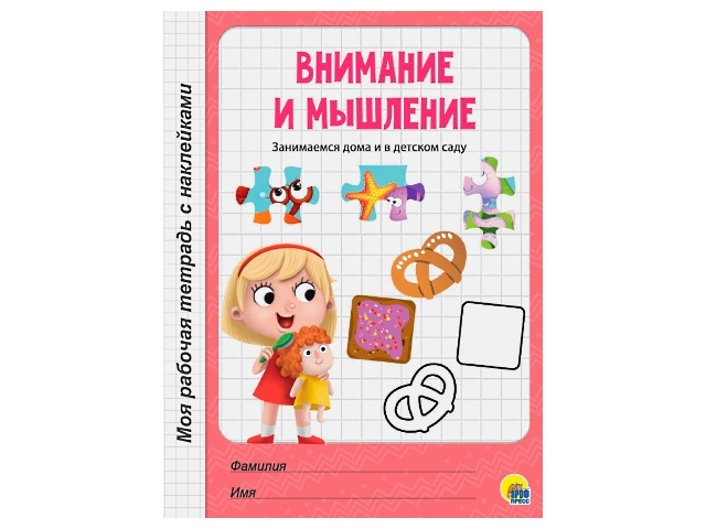Обучающее пособие А4 МРТ с наклейками Внимание и мышление Prof Press 30088
