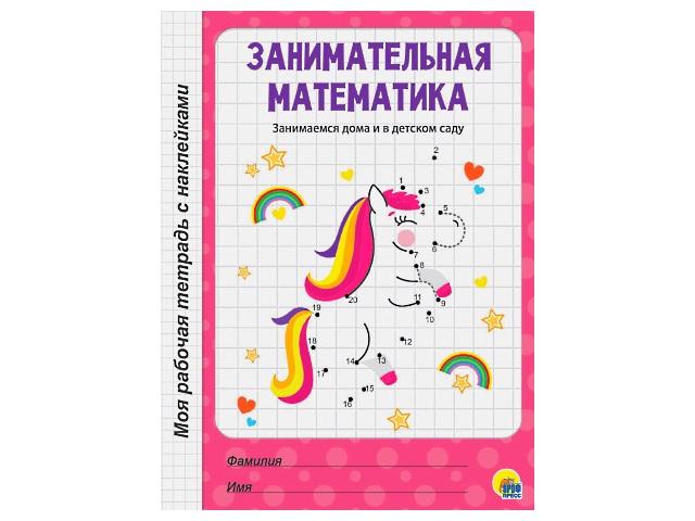 Обучающее пособие А4 МРТ с наклейками Занимательная математика Prof Press 30076