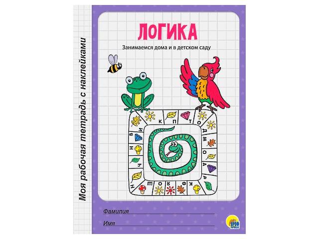 Обучающее пособие А4 МРТ с наклейками Логика Prof Press 30080