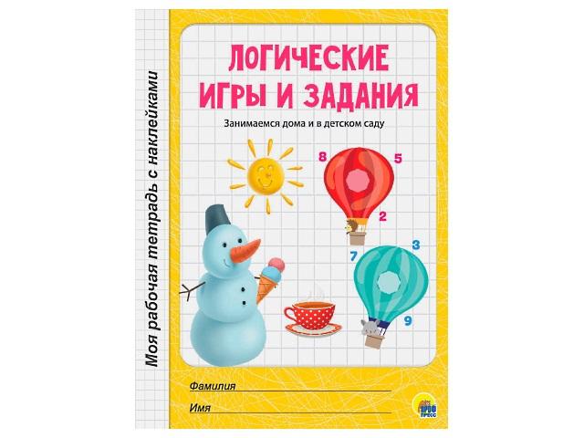 Обучающее пособие А4 МРТ с наклейками Логические игры и задания Prof Press 30081