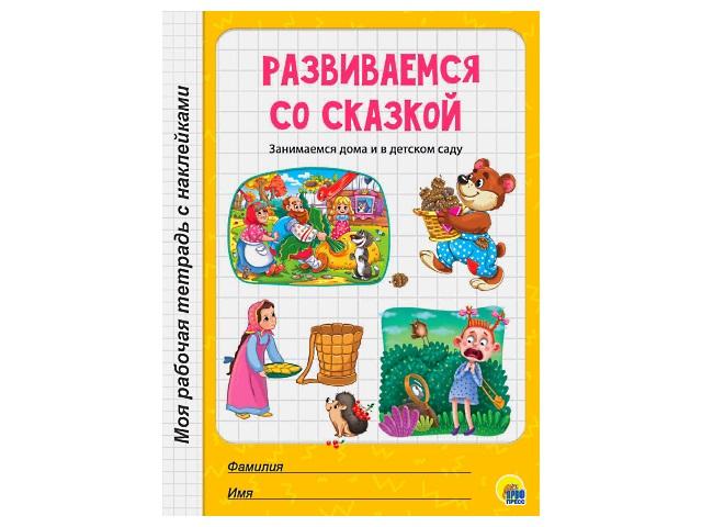 Обучающее пособие А4 МРТ с наклейками Развиваемся со сказкой Prof Press 30084