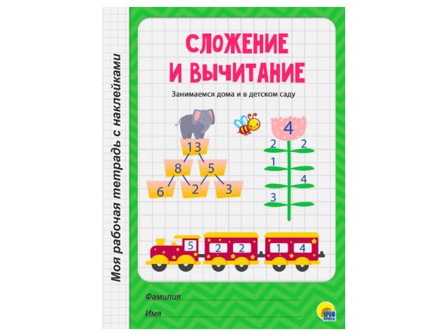 Обучающее пособие А4 МРТ с наклейками Сложение и вычитание Prof Press 30087