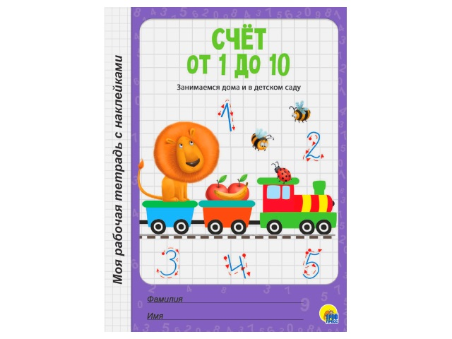 Обучающее пособие А4 МРТ с наклейками Счет от 1 до 10 Prof Press 30074