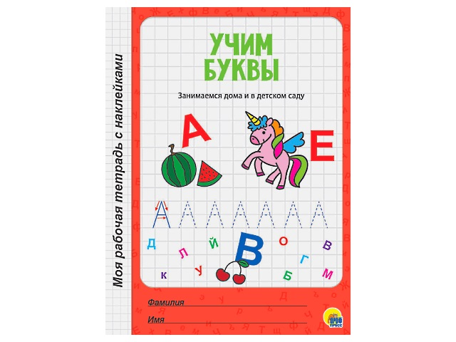 Обучающее пособие А4 МРТ с наклейками Учим буквы Prof Press 30091