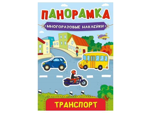 Развивающая брошюра-панорамка с наклейками Транспорт Prof Press 29803