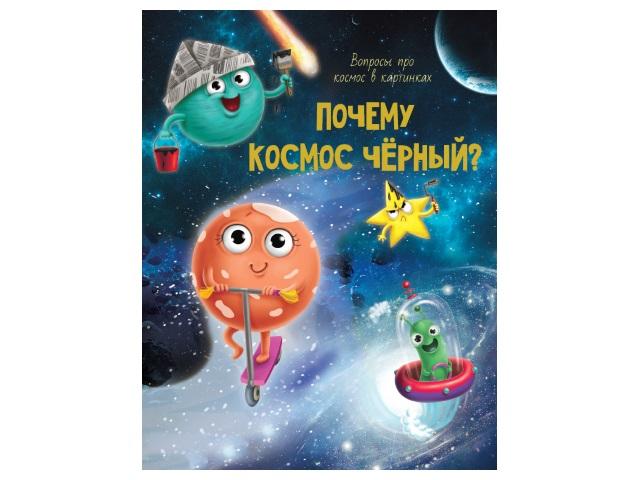 Энциклопедия А4 Почему космос черный? 32с. Prof Press 29842 т/п