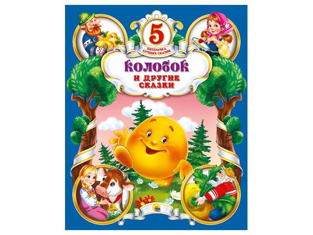 Книга А4 Пятерочка лучших сказок Колобок и другие сказки 48с. Prof Press 25543 т/п