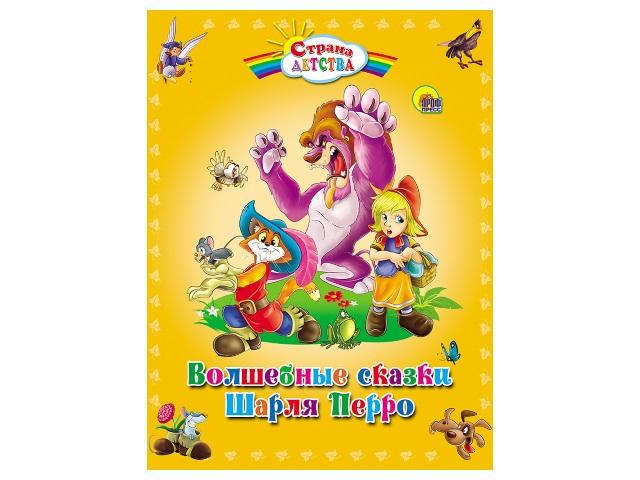 Книга А4 Страна детства Волшебные сказки Шарля Перро 128с. Prof Press 05533 т/п