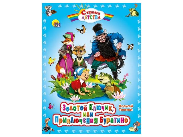 Книга А4 Страна детства Золотой ключик или Приключения Буратино 128с. Prof Press 03160 т/п