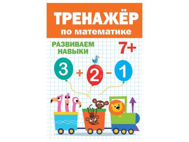 Обучающее пособие А4 Тренажер по математике 7+ Prof Press 30416