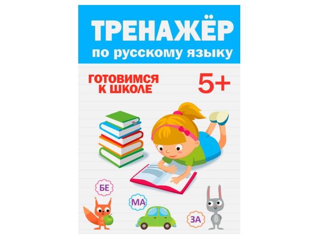 Обучающее пособие А5 Тренажер по русскому 5+ Prof Press 30417