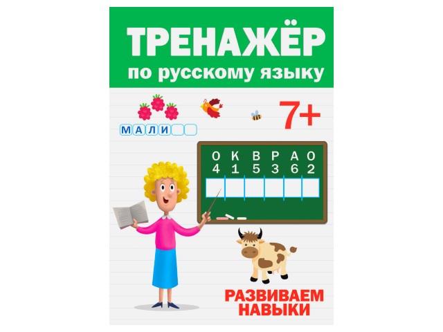 Обучающее пособие А4 Тренажер по русскому 7+ Prof Press 30418