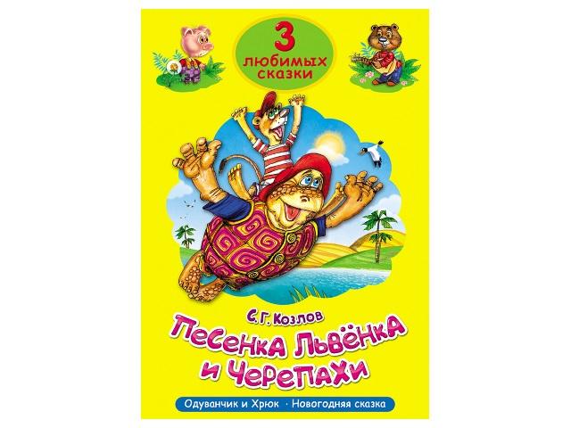 Книга А5 Три любимых сказки Песенка Львенка и Черепахи Prof Press 20001