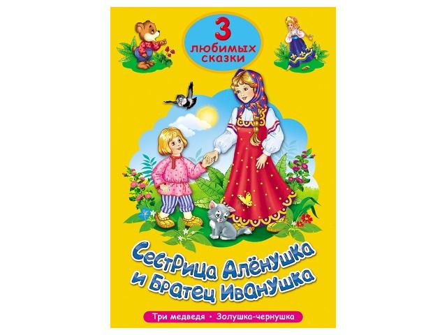 Книга А5 Три любимых сказки Сестрица Аленушка и братец Иванушка Prof Press 20303