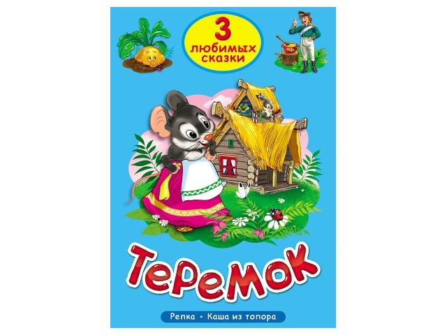 Книга А5 Три любимых сказки Теремок Prof Press 20380