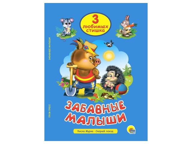 Книга А5 Три любимых стишка Забавные малыши Prof Press 25328