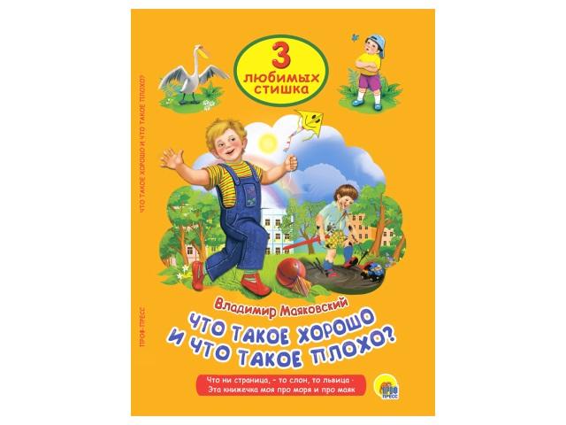 Книга А5 Три любимых стишка Маяковский Что такое хорошо и что такое плохо Prof Press 25333