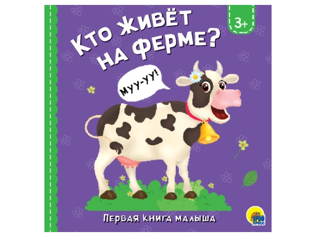 Книга А6+ ЦК Кто живет на ферме? Prof Press 29798 т/п