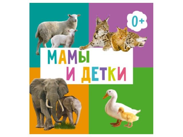Книга А6+ ЦК Мамы и детки Prof Press 29856 т/п