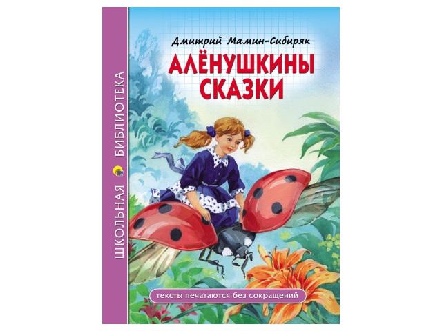 Книга А5 Школьная библиотека Аленушкины сказки Д.Мамин-Сибиряк 96с. Prof Press 28080 т/п