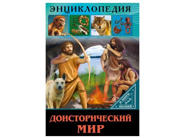 Энциклопедия А5+ В мире знаний Доисторический мир 32с. Prof Press 27550 т/п