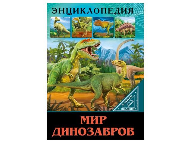 Энциклопедия А5+ В мире знаний Мир динозавров 32с. Prof Press 27546 т/п