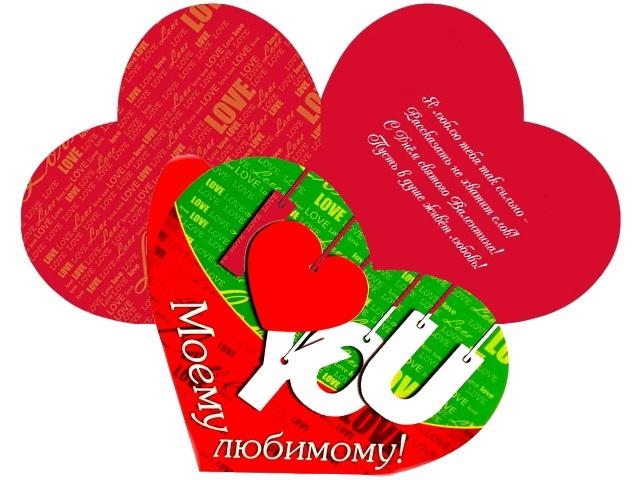 Валентинка А5 Моему любимому! Miland 5-10-0280
