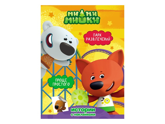 Книжка с наклейками Ми-ми-мишки Парк развлечений Проще простого 27681