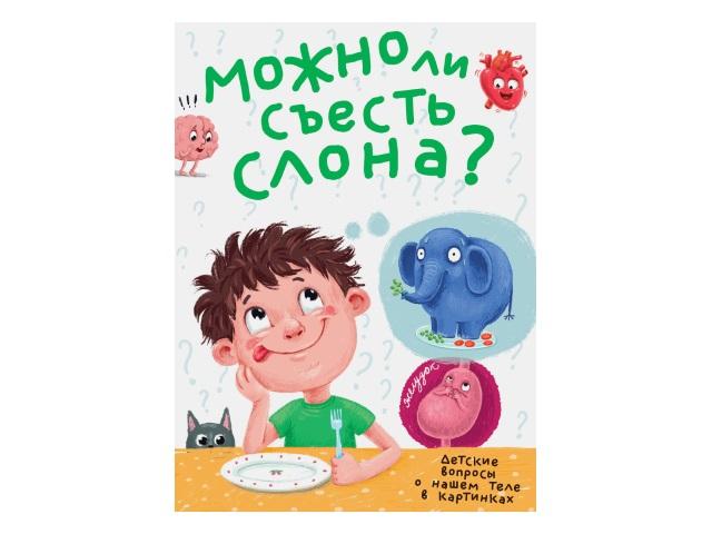 Энциклопедия А4 Можно ли съесть слона? Prof Press 32с. 30391 т/п