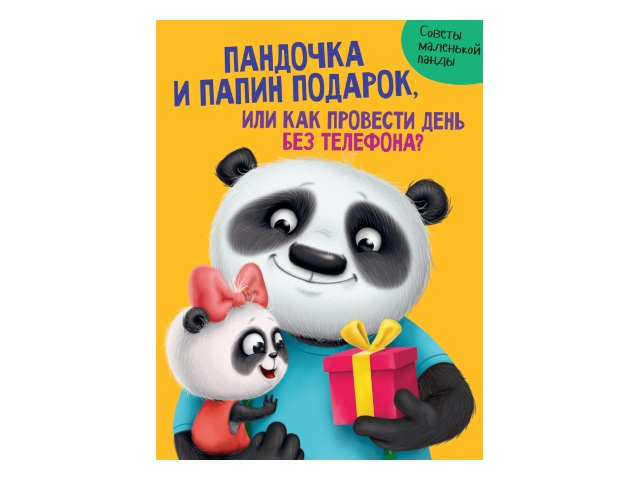 Книга А4 Пандочка и папин подарок Prof Press 24с. 29567 т/п