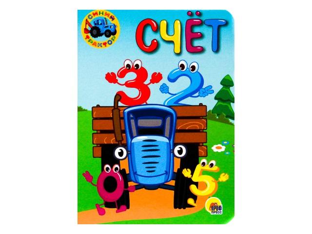 Книга А6+ ЦК Синий трактор Счет Prof Press 30038
