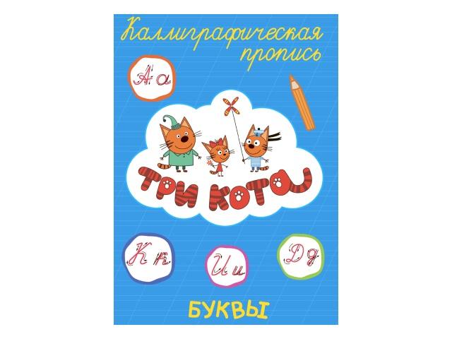 Пропись А4 8л Каллиграфическая Три кота Буквы Prof Press 27320