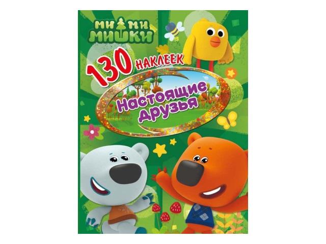 Наклейки NDPlay 130 наклеек Ми-ми-мишки Настоящие друзья 288597