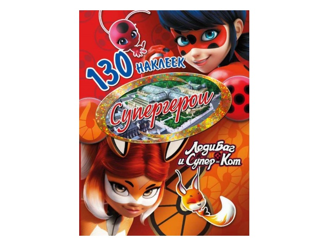 Наклейки NDPlay 130 наклеек Леди Баг и Супер-Кот Супергерои 288598