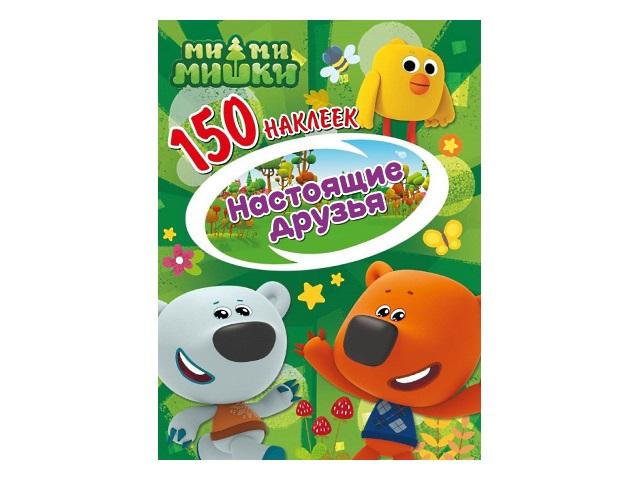 Наклейки NDPlay 150 наклеек Ми-ми-мишки Настоящие друзья 287224