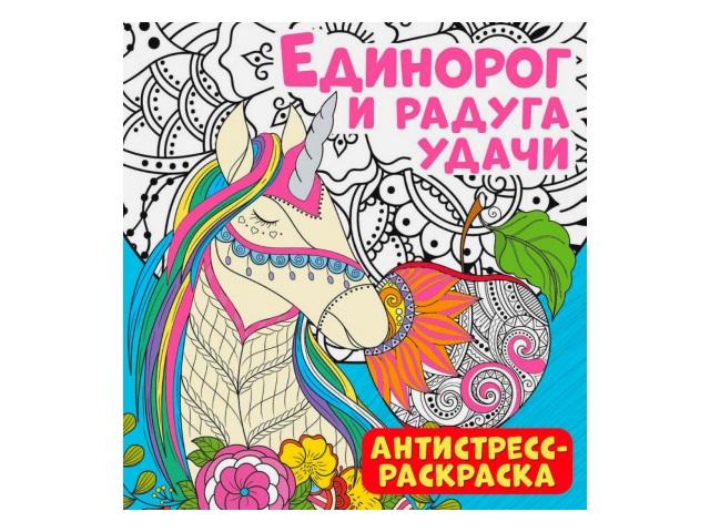 Раскраска-антистресс NDPlay Единорог и радуга удачи 286078
