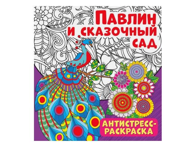 Раскраска-антистресс NDPlay Павлин и сказочный сад 286082