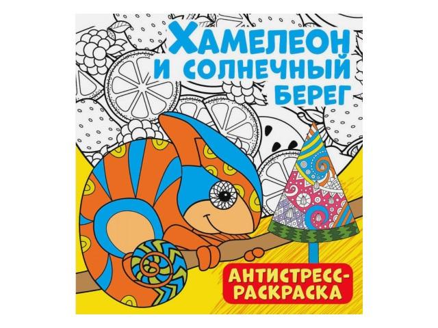 Раскраска-антистресс NDPlay Хамелеон и солнечный берег 286083