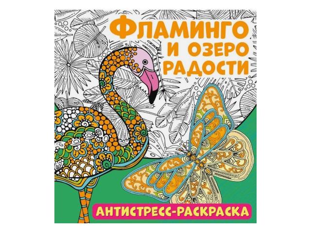 Раскраска-антистресс NDPlay Фламинго и озеро радости 286085