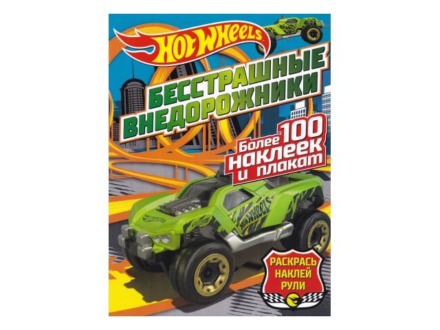 Раскраска с наклейками NDPlay Hot wheels Бесстрашные внедорожники 288697
