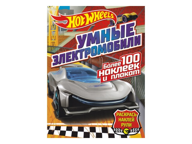 Раскраска с наклейками NDPlay Hot wheels Умные электромобили 288698
