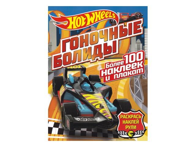 Раскраска с наклейками NDPlay Hot wheels Гоночные болиды 288699
