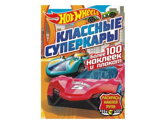 Раскраска с наклейками NDPlay Hot wheels Классные суперкары 288700