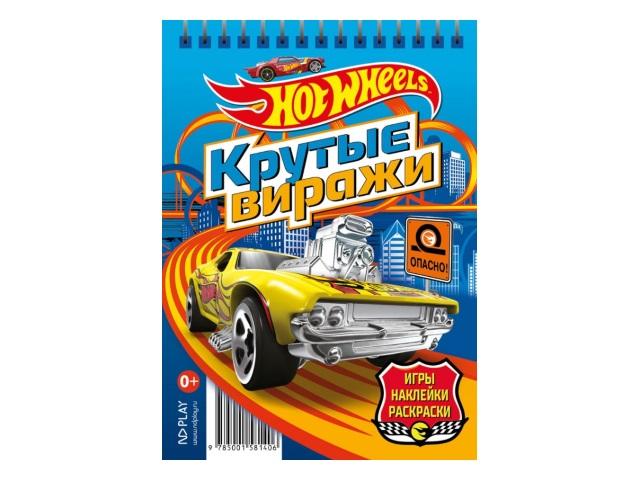 Книжка с наклейками NDPlay Hot Wheels Крутые виражи 291570